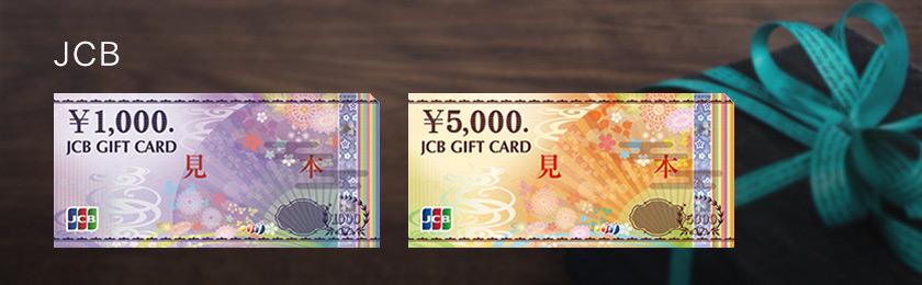 ギフト 購入 jcb カード クレジットカードでJCBギフト券を購入する方法